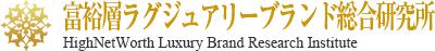 富裕層ラグジュアリーブランド総合研究所/HighNetWorth Luxury Brand Research Institute